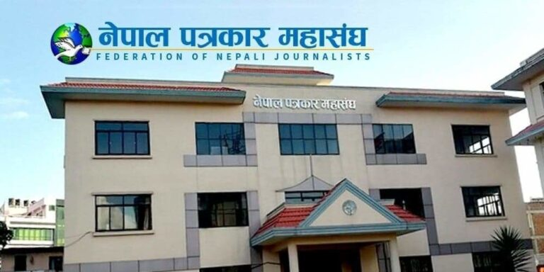 नेपाल पत्रकार महासंघको २६ औं महाधिवेसनको सुरु
