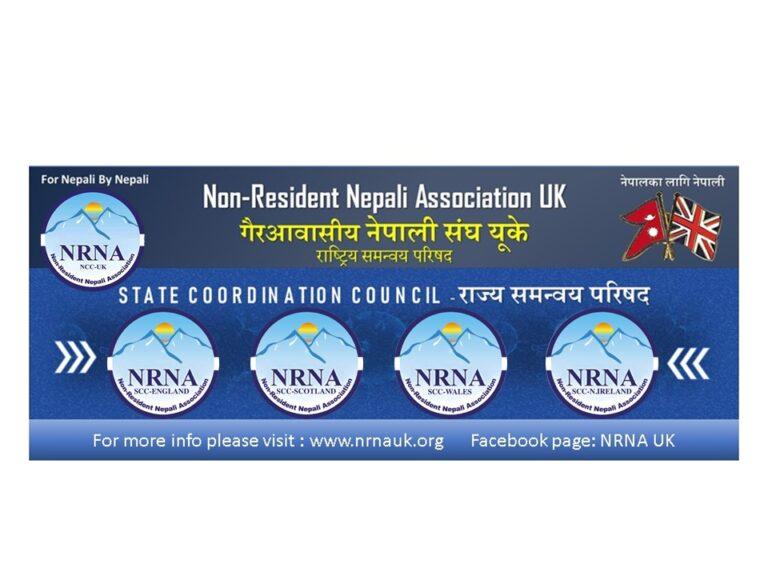 एनआरएनए युके : नयाँ सदस्यता दर्ता र भेरीफिकेसनबारे कार्यसमिति भित्रनै विवाद