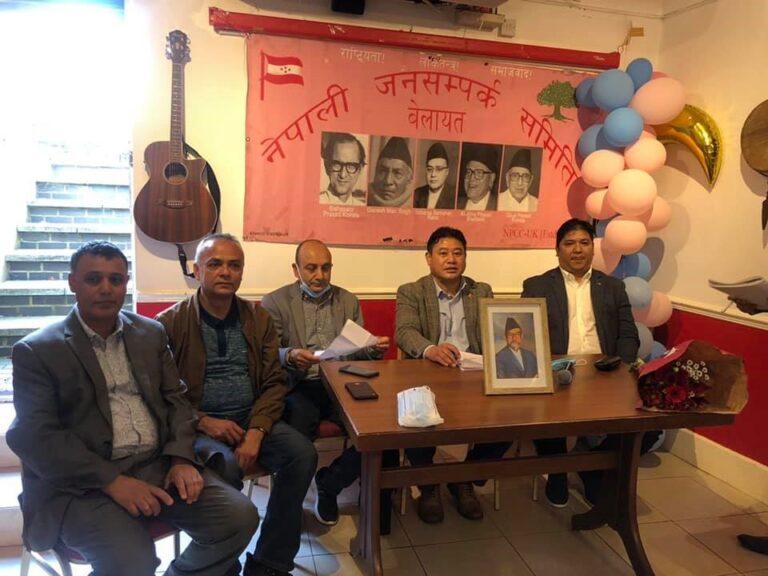 नेपालमा संसद विघटनको जनसम्पर्क समिति बेलायतद्वारा बिरोध एबम भर्त्सना