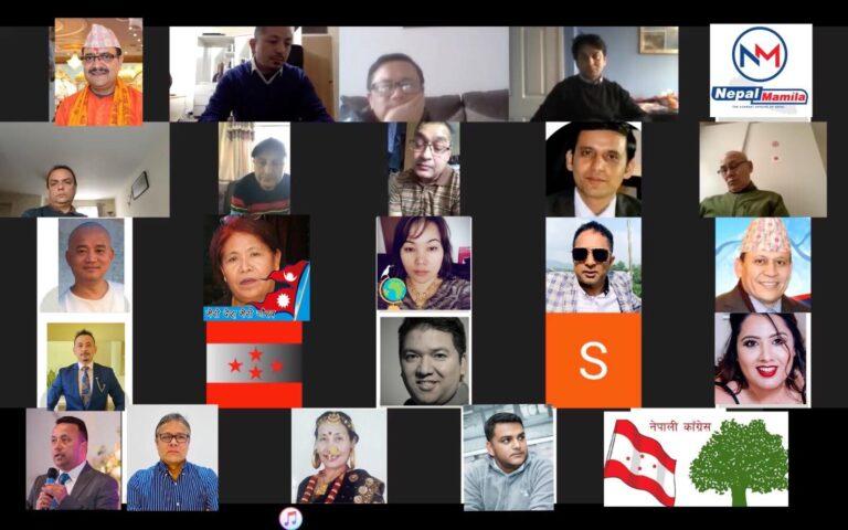 जनसम्पर्क समिति बेलायतले भर्चुअल रुपमा मनायो राष्ट्रिय मेलमिलाप दिवस: नेपालमा संविधानको 'कू' भएको सामुहिक ठहर